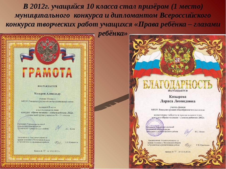 В 2012г. учащийся 10 класса стал призёром (1 место) муниципального конкурса и...