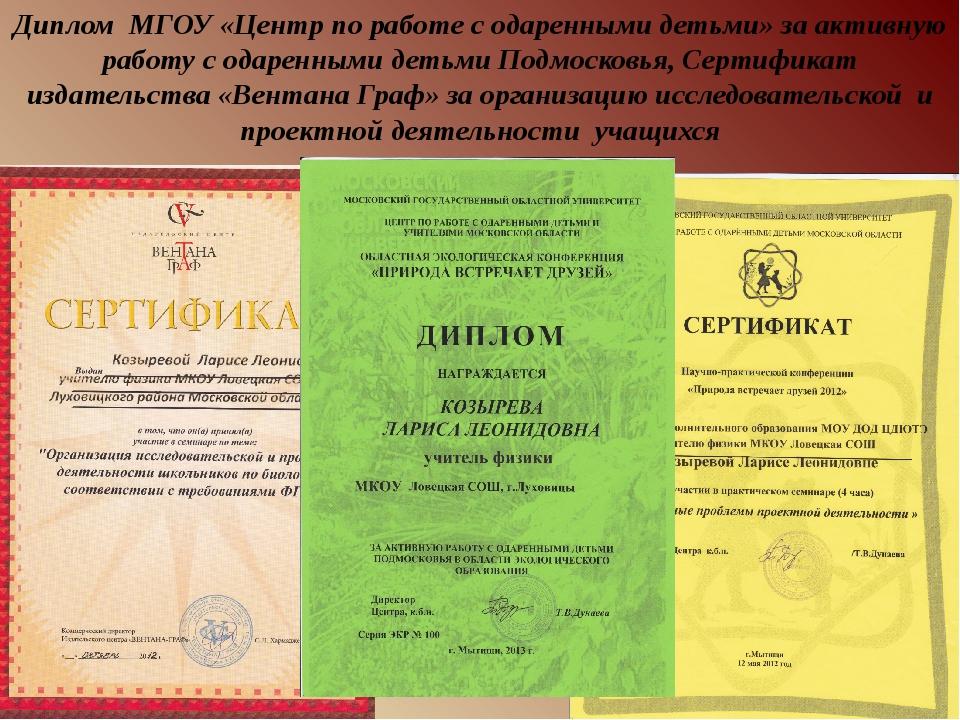 Диплом МГОУ «Центр по работе с одаренными детьми» за активную работу с одарен...