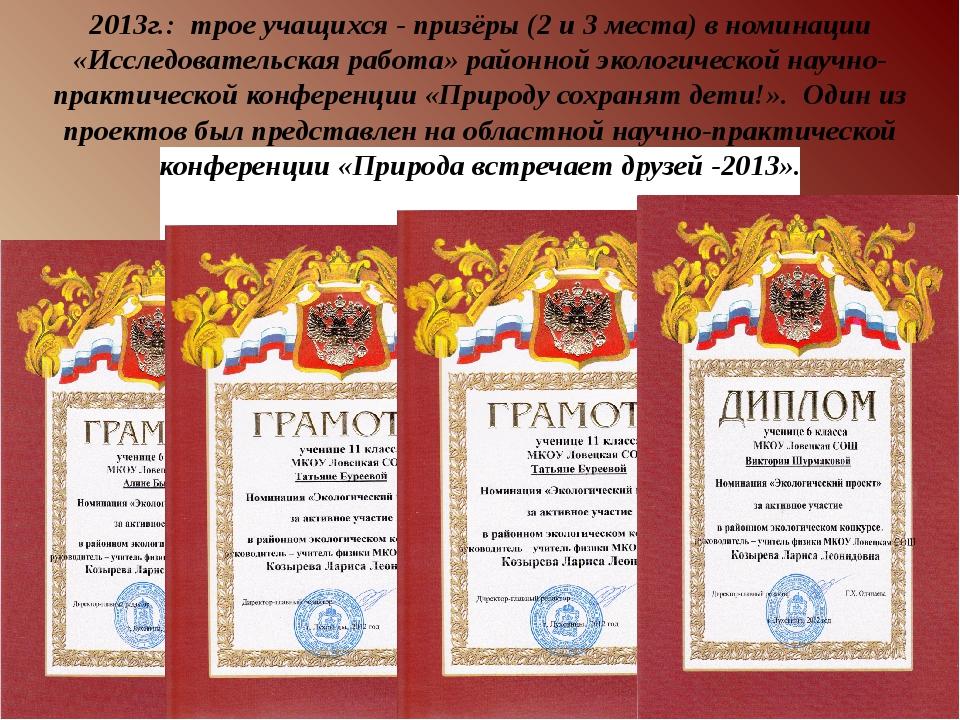 2013г.: трое учащихся - призёры (2 и 3 места) в номинации «Исследовательская...