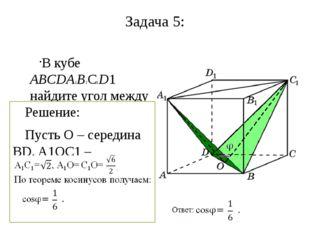 Задача 5: В кубе ABCDA1B1C1D1 найдите угол между плоскостями BC1D и BA1D. Реш