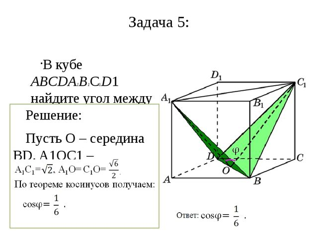 Задача 5: В кубе ABCDA1B1C1D1 найдите угол между плоскостями BC1D и BA1D. Реш...