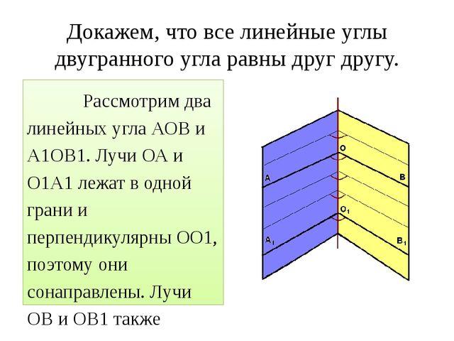 Докажем, что все линейные углы двугранного угла равны друг другу. Рассмотрим...