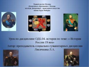 Урок по дисциплине ОДБ.04. история по теме: « История России 19 век» Автор:
