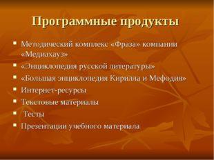 Программные продукты Методический комплекс «Фраза» компании «Медиахауз» «Энци