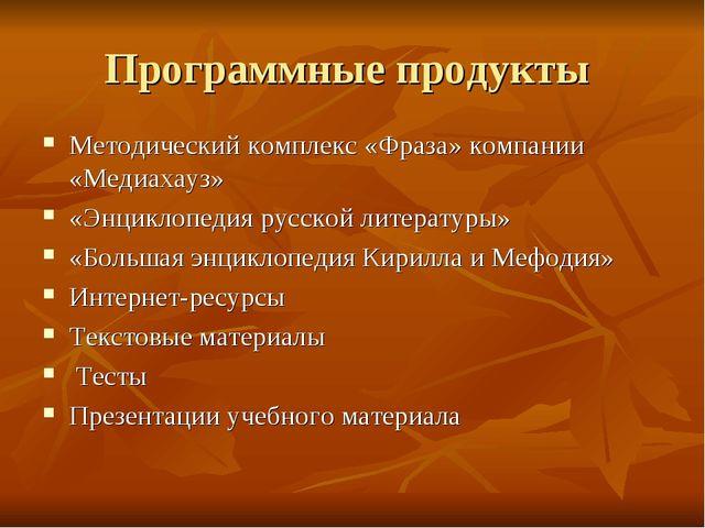 Программные продукты Методический комплекс «Фраза» компании «Медиахауз» «Энци...