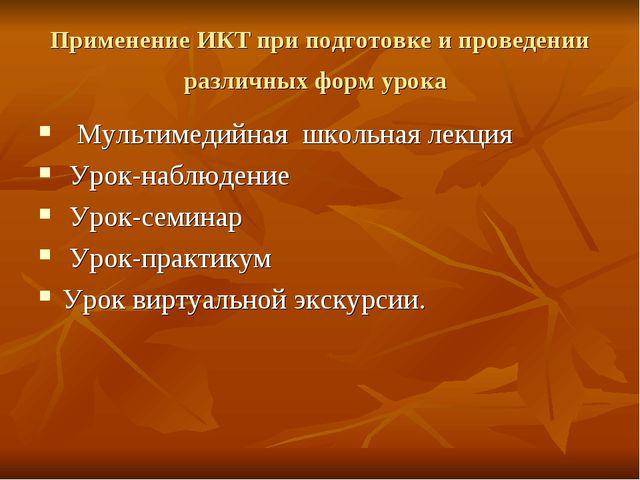 Применение ИКТ при подготовке и проведении различных форм урока Мультимедийна...
