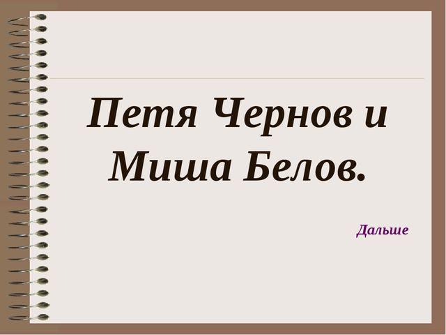Петя Чернов и Миша Белов. Дальше