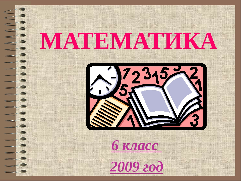 МАТЕМАТИКА 6 класс 2009 год