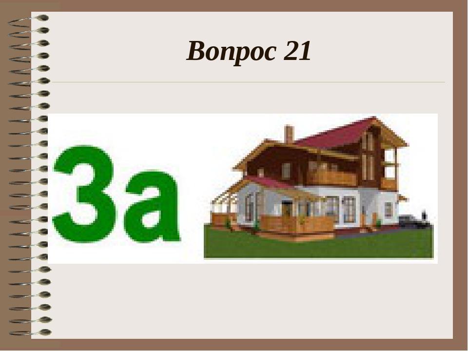 Вопрос 21