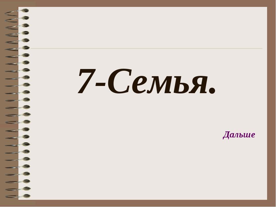 7-Семья. Дальше