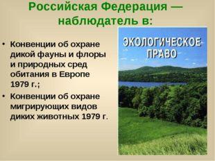 Российская Федерация— наблюдатель в: Конвенции об охране дикой фауны и флоры