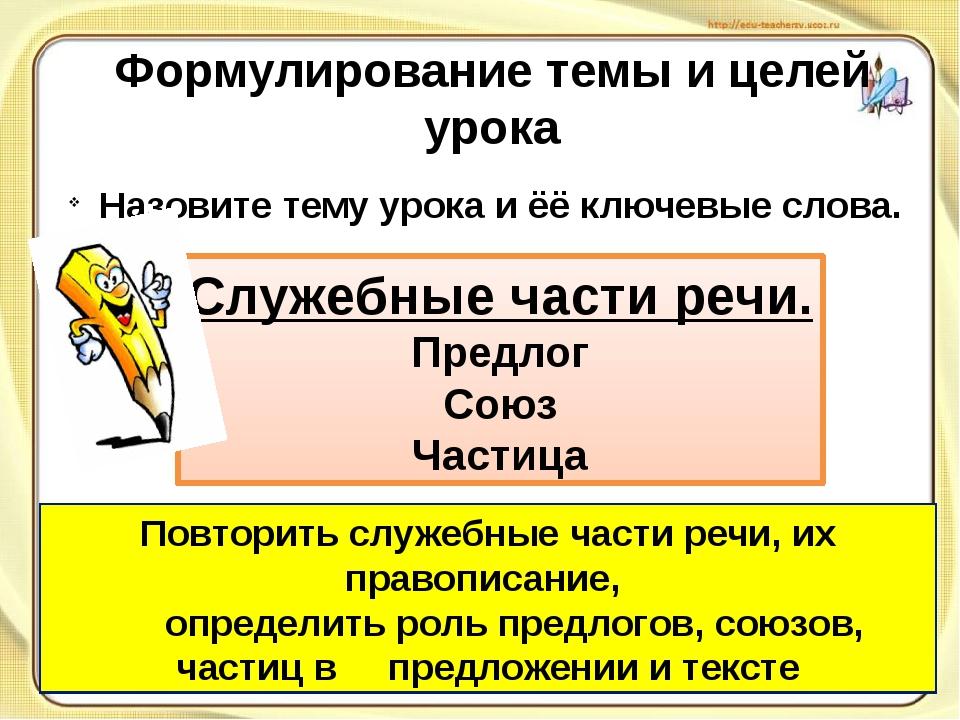 Формулирование темы и целей урока Назовите тему урока и ёё ключевые слова. Сл...