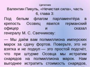 Цитатник Валентин Пикуль, «Нечистая сила», часть 6, глава 3: Под белым флагом