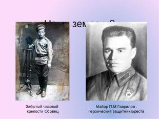 Наши земляки? Забытый часовой крепости Осовец Майор П.М.Гаврилов . Героическ