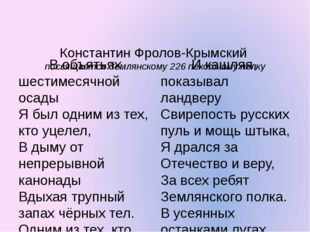 Константин Фролов-Крымский посвящается Землянскому 226 пехотному полку В объ