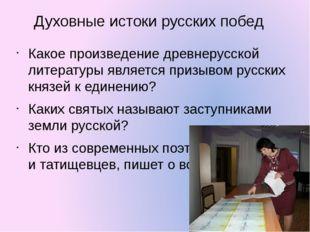 Духовные истоки русских побед Какое произведение древнерусской литературы явл