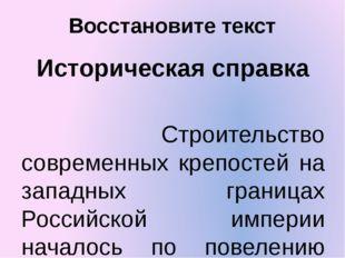 Восстановите текст Историческая справка Строительство современных крепостей н