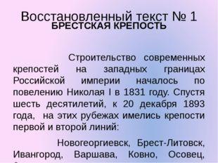 Восстановленный текст № 1 БРЕСТСКАЯ КРЕПОСТЬ  Строительство современных креп
