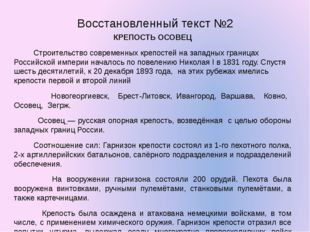 Восстановленный текст №2 КРЕПОСТЬ ОСОВЕЦ  Строительство современных крепосте