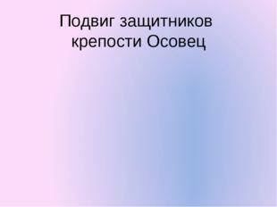 Подвиг защитников крепости Осовец