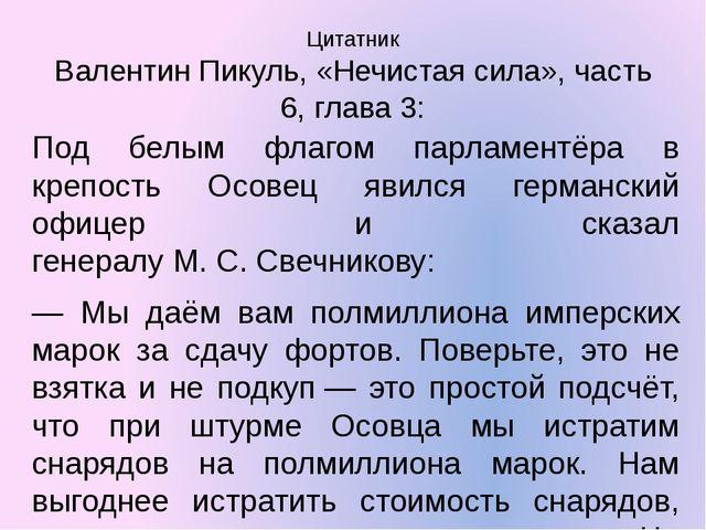 Цитатник Валентин Пикуль, «Нечистая сила», часть 6, глава 3: Под белым флагом...