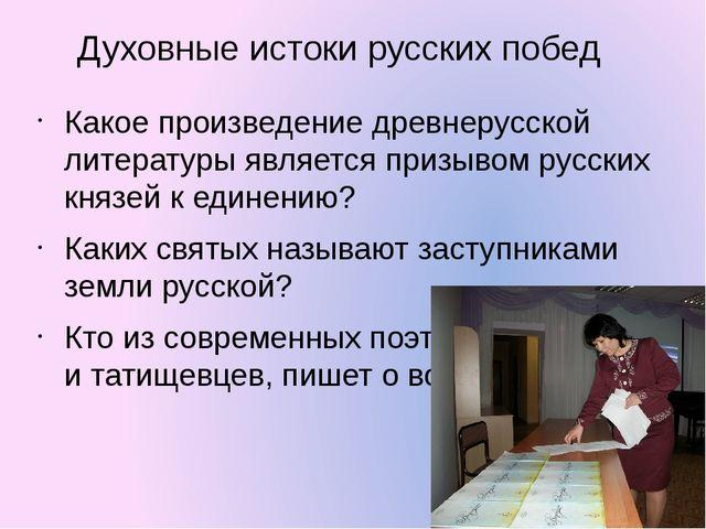 Духовные истоки русских побед Какое произведение древнерусской литературы явл...