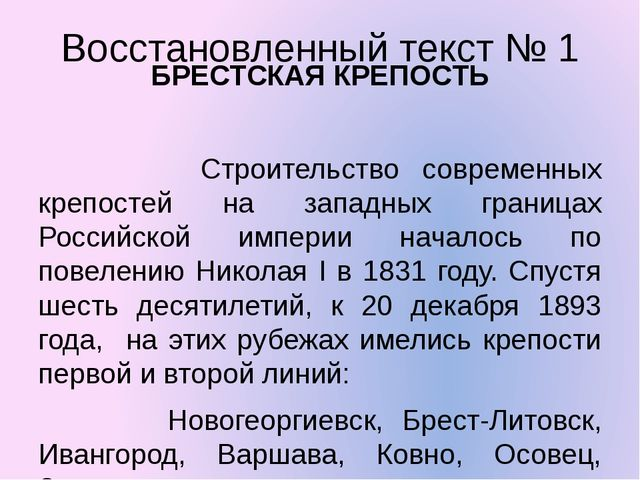 Восстановленный текст № 1 БРЕСТСКАЯ КРЕПОСТЬ  Строительство современных креп...