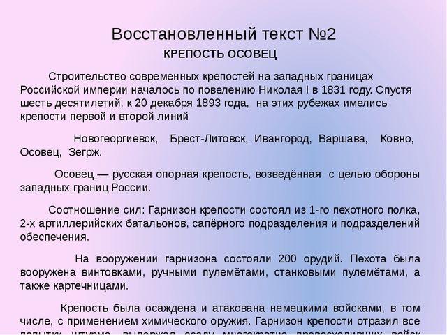Восстановленный текст №2 КРЕПОСТЬ ОСОВЕЦ  Строительство современных крепосте...