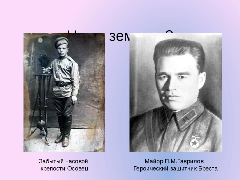 Наши земляки? Забытый часовой крепости Осовец Майор П.М.Гаврилов . Героическ...