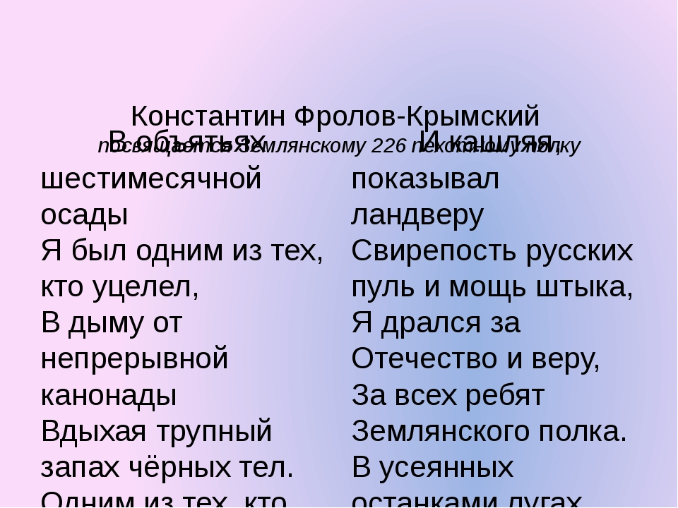 Константин Фролов-Крымский посвящается Землянскому 226 пехотному полку В объ...