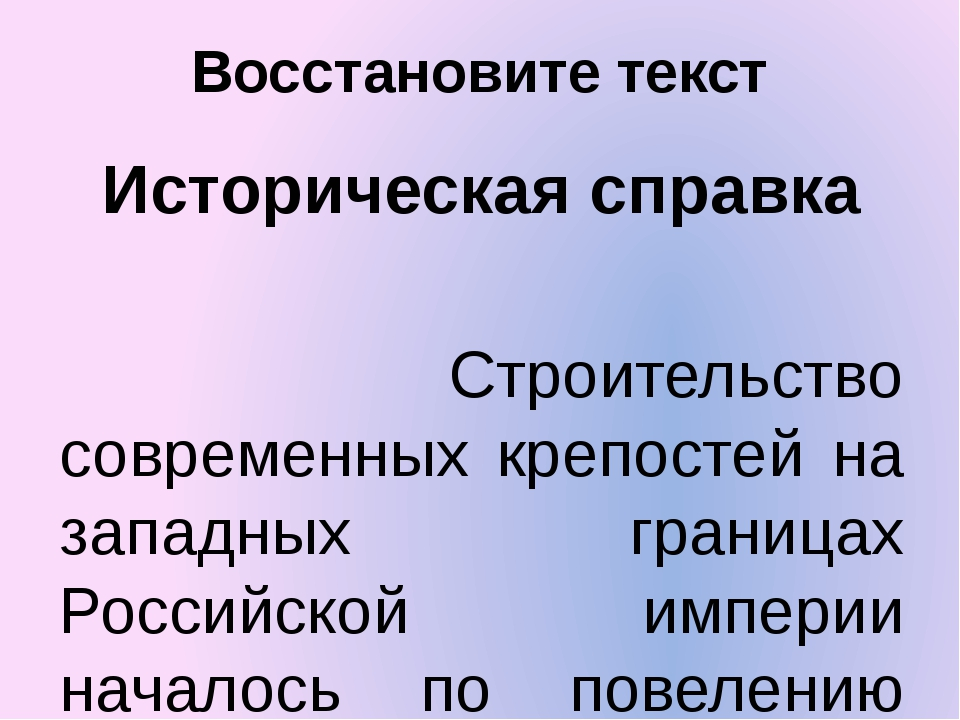 Восстановите текст Историческая справка Строительство современных крепостей н...