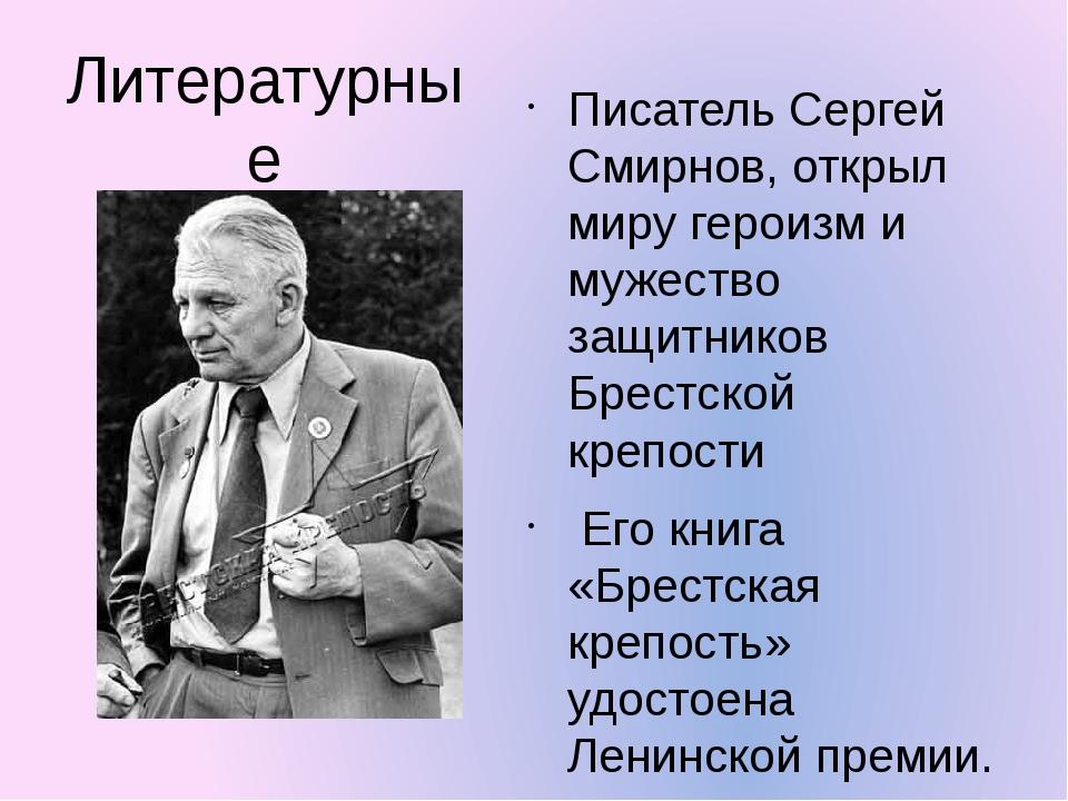 Литературные источники Писатель Сергей Смирнов, открыл миру героизм и мужеств...