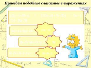 Приведем подобные слагаемые в выражениях 10a+b-8b-a = (10a-a)+(b-8b) =9a+(-7b