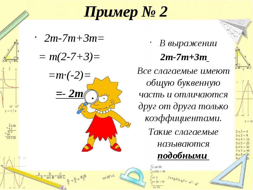 Пример № 2 2m-7m+3m= = m(2-7+3)= =m∙(-2)= =- 2m В выражении 2m-7m+3m Все слаг...