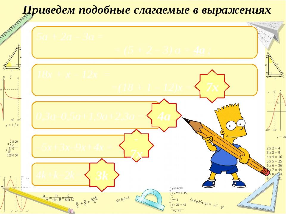 Приведем подобные слагаемые в выражениях   5а + 2а – 3а = =(5 + 2 – 3) а...