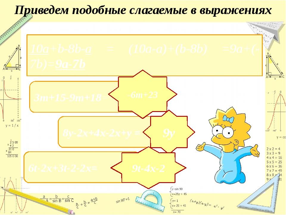 Приведем подобные слагаемые в выражениях 10a+b-8b-a = (10a-a)+(b-8b) =9a+(-7b...