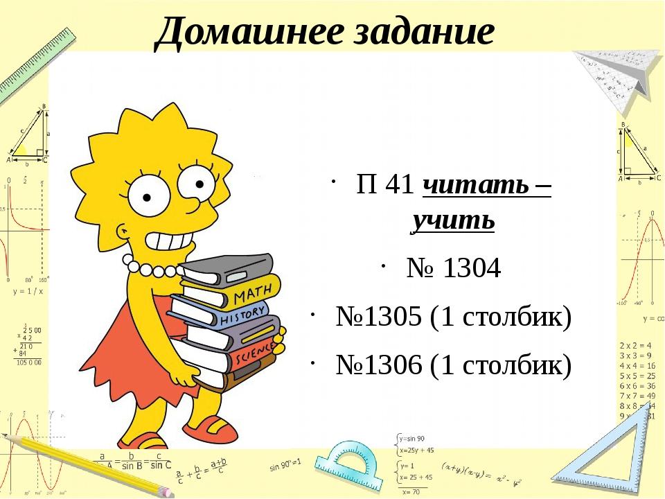 Домашнее задание П 41 читать –учить № 1304 №1305 (1 столбик) №1306 (1 столбик)