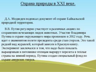 Охрана природы в XXI веке. Д.А. Медведев подписал документ об охране Байкальс