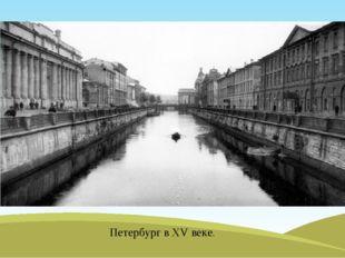 Петербург в XV веке.