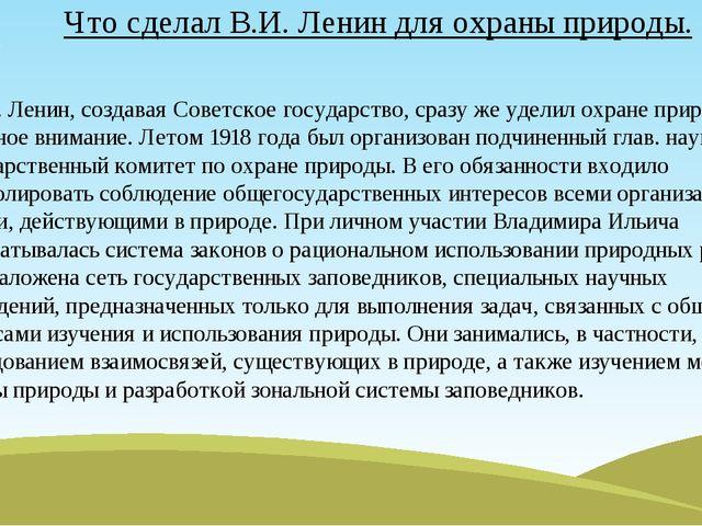 Что сделал В.И. Ленин для охраны природы. В.И. Ленин, создавая Советское госу...