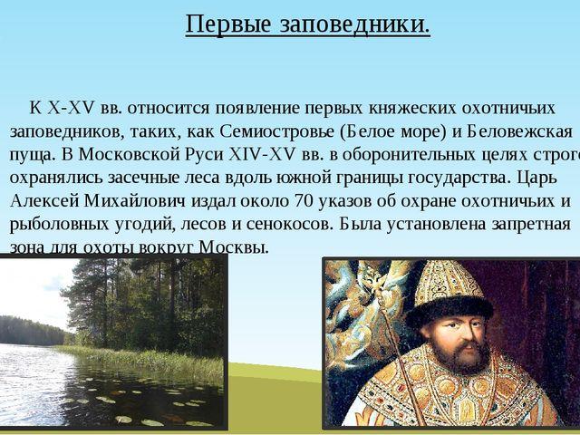 К X-XV вв. относится появление первых княжеских охотничьих заповедников, так...