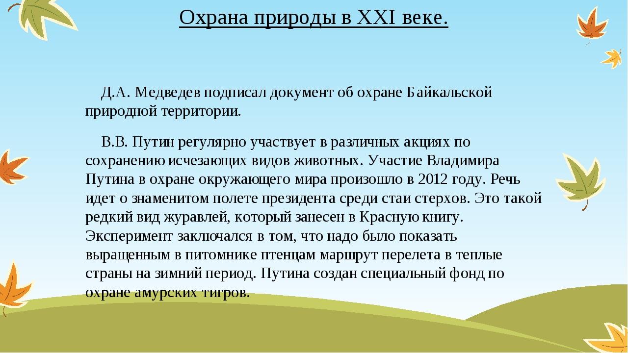 Охрана природы в XXI веке. Д.А. Медведев подписал документ об охране Байкальс...