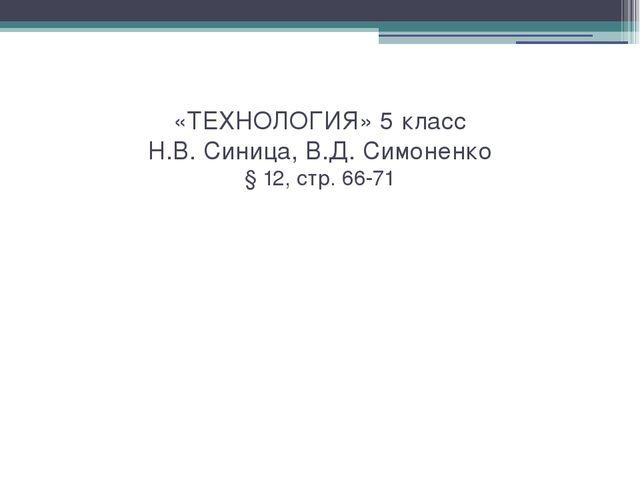 «ТЕХНОЛОГИЯ» 5 класс Н.В. Синица, В.Д. Симоненко § 12, стр. 66-71