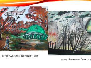автор: Васильева Лена 12 лет автор: Сухомлин Виктория 11 лет