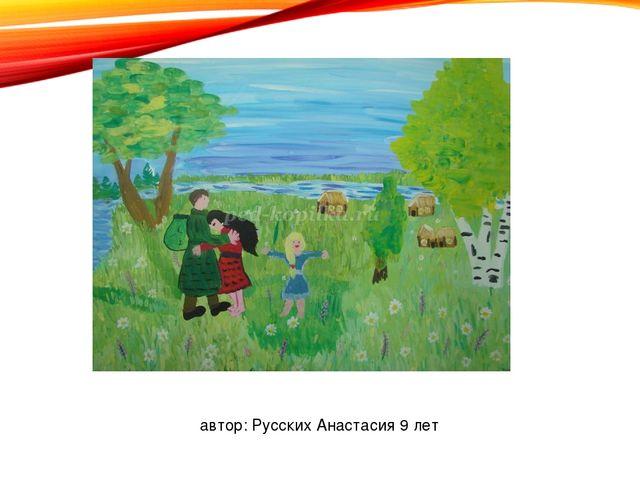 автор: Русских Анастасия 9 лет