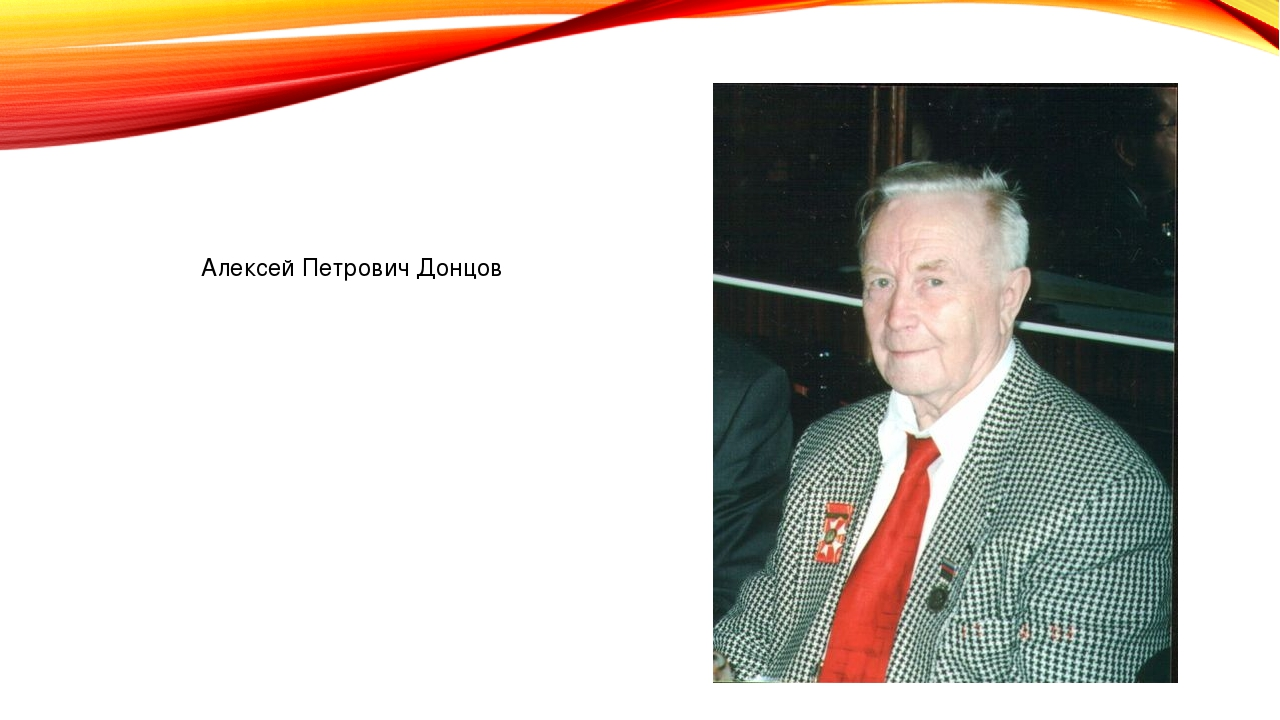 Алексей Петрович Донцов