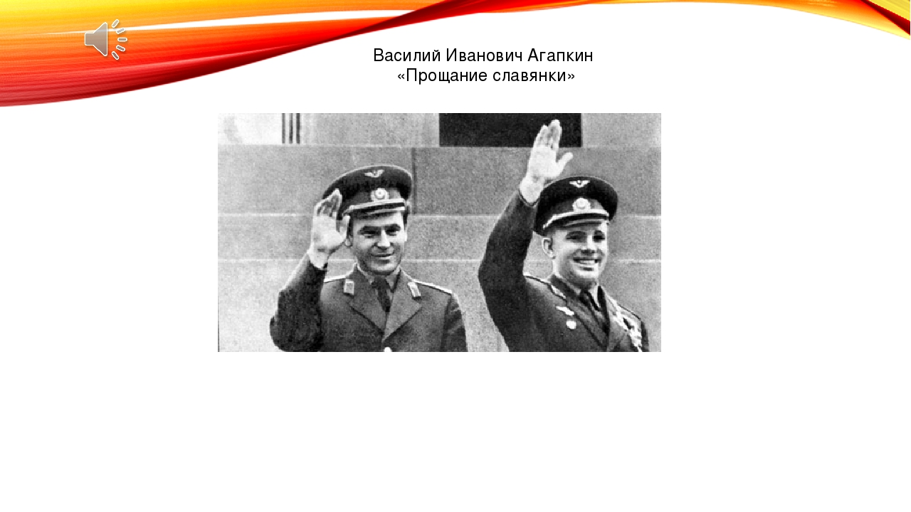 Василий Иванович Агапкин «Прощание славянки»