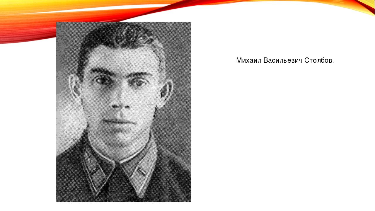 Михаил Васильевич Столбов.