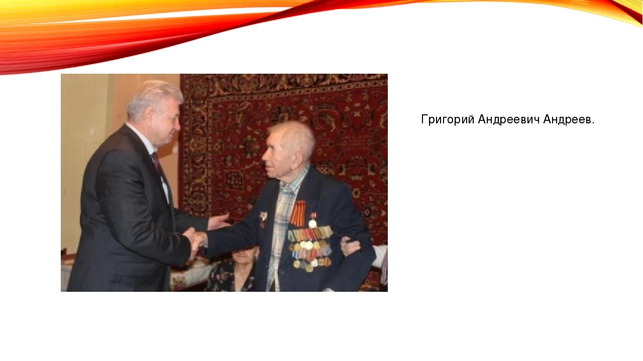 Григорий Андреевич Андреев.