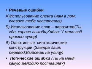 Речевые ошибки А)Использование сленга (нам в лом; клевого тебе настроения) Б)